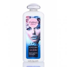 Лосион за тяло парфюмиран Moira Cosmetics Choose Your Destiny Intense Perfumed Body Lotion